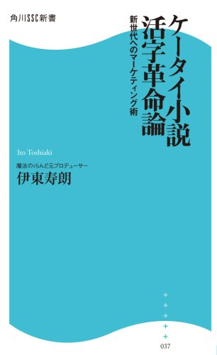 ケータイ小説活字革命論―新世代へのマーケティング術