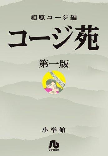 コージ苑 第1版 (小学館文庫 あL 1)