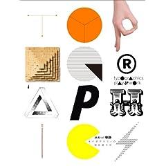 typographics play & work 2D�E3D �^�C� �O���t�B�̌��ݐi�s�`