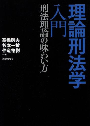 理論刑法学入門  : 刑法理論の味わい方 (法セミLAW CLASSシリーズ)