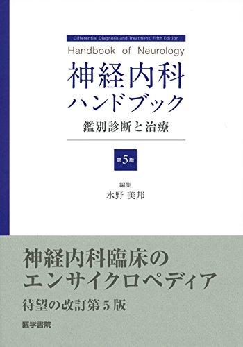 神経内科ハンドブック 第5版: 鑑別診断と治療