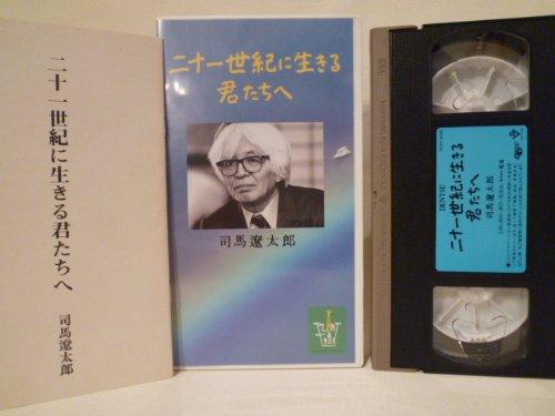 司馬遼太郎「二十一世紀に生きる君たちへ」 [VHS]