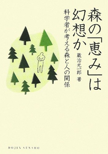森の「恵み」は幻想か: 科学者が考える森と人の関係 (DOJIN選書)