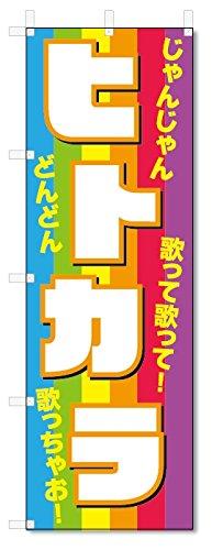 のぼり旗 ヒトカラ (W600×H1800)カラオケ