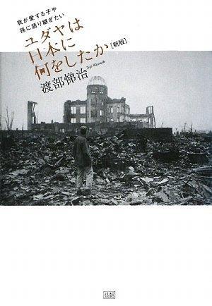 ユダヤは日本に何をしたか