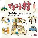 イラスト村 Vol.39 あの頃 昭和30、40年代