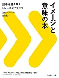 サムネイル:book『イメージと意味の本 記号を読み解くトレーニングブック』