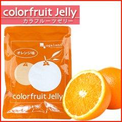 カラフルーツゼリーオレンジ