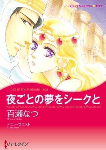 夜ごとの夢をシークと (ハーレクインコミックス・キララ)