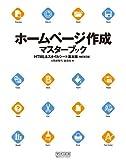ホームページ作成マスターブック HTML&スタイルシート基本編 改訂第2版
