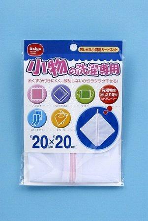 ダイヤ 洗濯ネット おしゃれ小物用ガードネット 57275