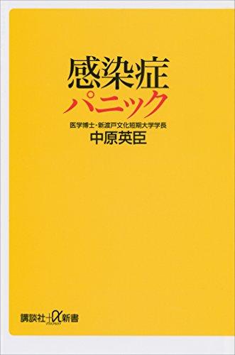 感染症パニック (講談社+α新書)