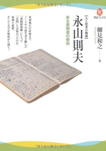 【人と思考の軌跡】永山則夫---ある表現者の使命