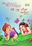 My Guru's Blessings - Mere Guru Dian Aseesa (Volume 1) (Sikh Comics)