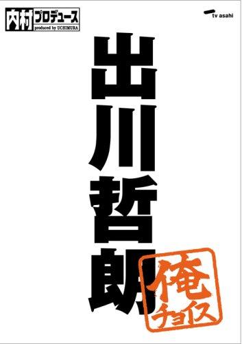 出川哲朗がリアクション芸に転じたきっかけは松本人志
