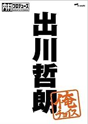 内村プロデュース~俺チョイス 出川哲朗【完全生産限定盤】 [DVD]