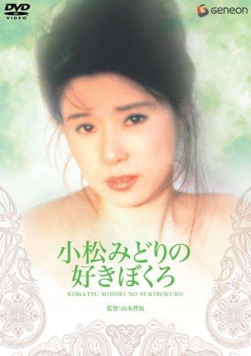 小松みどりの 好きぼくろ [DVD]