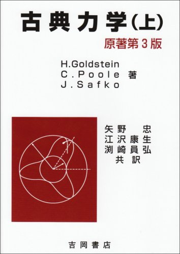 古典力学〈上〉 (物理学叢書)