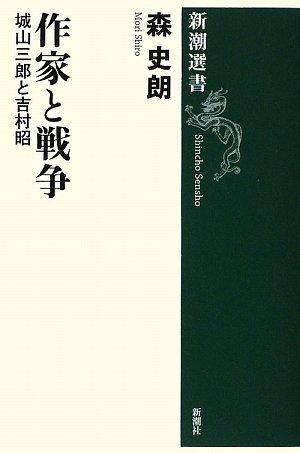 作家と戦争―城山三郎と吉村昭