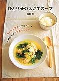 ひとり分のおかずスープ—買い物1回で3つのスープ小鍋ひとつで野菜たっぷり (Daily Cooking)