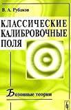 img - for Classical gauge fields bosonic theory Klassicheskie kalibrovochnye polya Bozonnye teorii book / textbook / text book