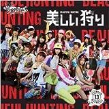 美しい狩り CD+DVD TypeA AKB48チームサプライズ バラの儀式M13