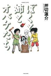 ぼくと姉とオバケたち 2 (バンブーコミックス)