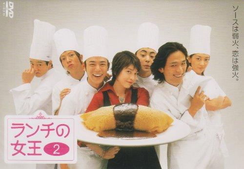 ランチの女王 2 [DVD]