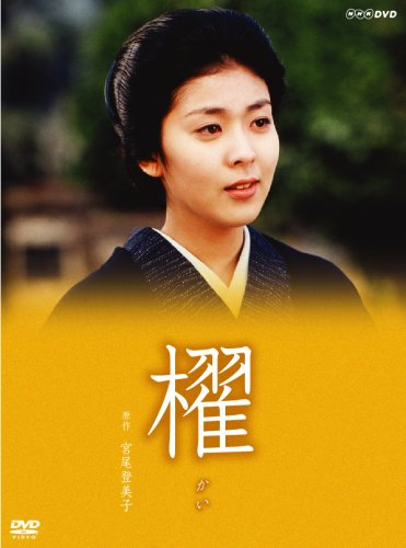 松たか子主演「櫂」 [DVD]