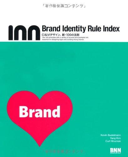 Brand Identity Rule Index - CI&VIデザイン、新・100の法則