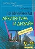 img - for Modern architecture design Elective course 9 11 Tutorial Sovremennaya arkhitektura i dizayn Elektivnyy kurs 9 11 klassy Uchebnoe posobie book / textbook / text book