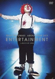 「ARENA TOUR 2013 ENTERTAINMENT」in 国立代々木第一体育館」 [DVD]