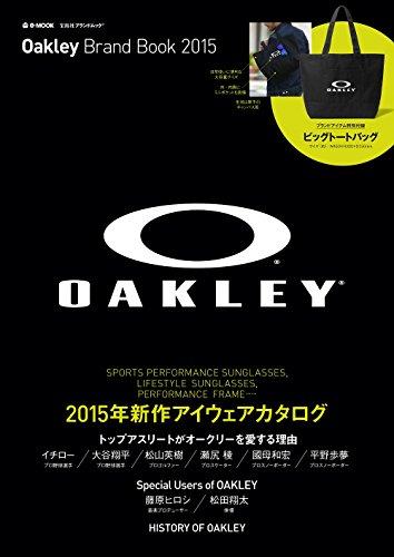 Oakley Brand Book 2015 (e-MOOK 宝島社ブランドムック)