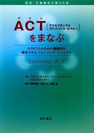 ACT(アクセプタンス&コミットメント・セラピー)をまなぶ セラピストのための機能的な臨床スキル・トレーニング・マニュアル