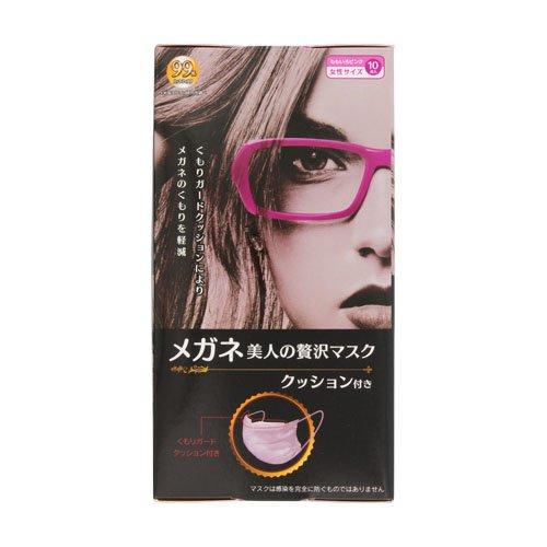 メガネ美人の贅沢マスク 10枚箱