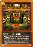 ドラゴンクエストTCG 《ダーマ神殿》DQ05-079UC第5弾 幻の大地編 シングルカード