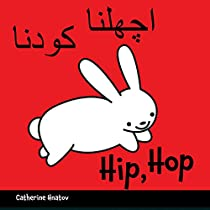 Hip, Hop (Urdu/English) (Urdu Edition)