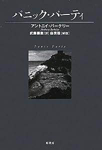 パニック・パーティ (ヴィンテージ・ミステリ)
