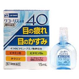 滋賀県製薬 MKM ワコーリスネオ 15ml (第3類医薬品)