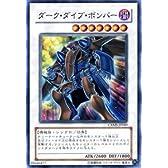 遊戯王カード 【 ダーク・ダイブ・ボンバー 】 CRMS-JP040-SR 《クリムゾン・クライシス》
