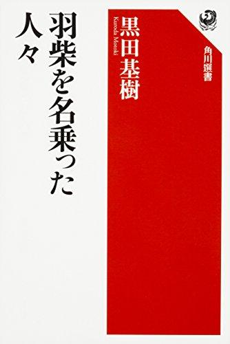 羽柴を名乗った人々 (角川選書 578)