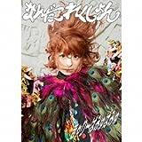 なんだこれくしょん(初回限定盤) [CD+DVD, Limited Edition] / きゃりーぱみゅぱみゅ (CD - 2013)