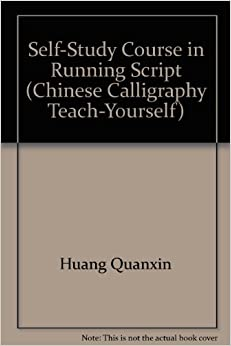 Self Study Course In Running Script Chinese Calligraphy