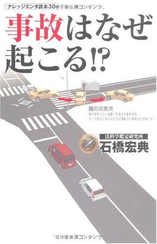 事故はなぜ起こる!? (ナレッジエンタ読本)