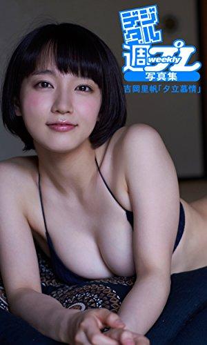 <デジタル週プレ写真集> 吉岡里帆「夕立慕情」
