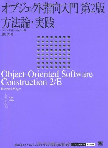 オブジェクト指向入門 第2版 方法論・実践 (IT Architects'Archive CLASSIC MODER)