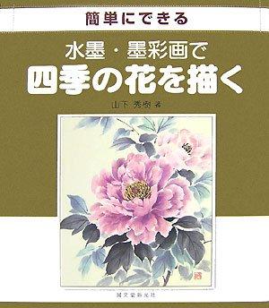 水墨・墨彩画で四季の花を描く