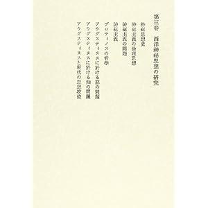 西谷啓治著作集 第3巻 西洋神秘思想の研究