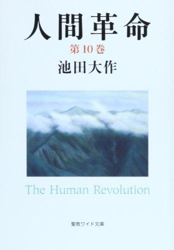 人間革命 第10巻 (聖教ワイド文庫 59)