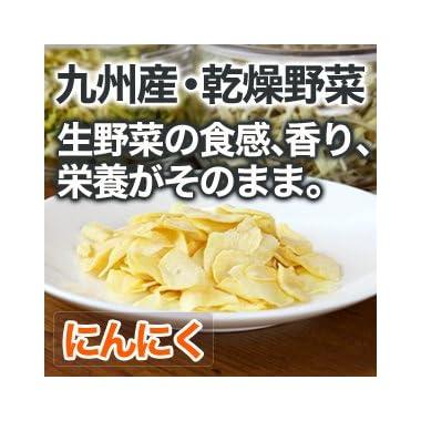 国産野菜 安心 安全 乾燥野菜 にんにく